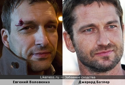 Евгений Воловенко и Джерард Батлер