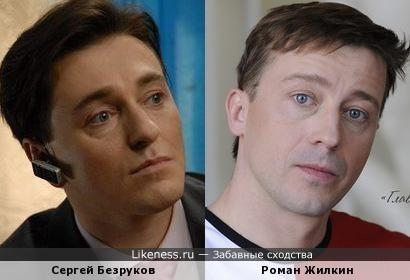 Безруков и Жилкин чем-то похожи