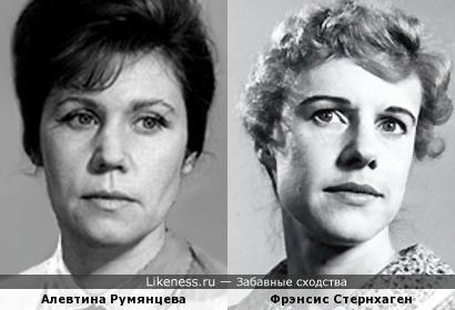 Алевтина Румянцева и Фрэнсис Стернхаген