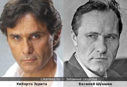 Василий Шукшин и Умберто Зурита