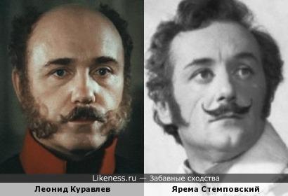 Леонид Куравлев и Ярема Стемповский