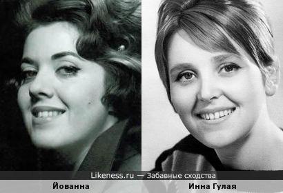 Йованна и Инна