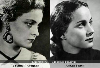 Татьяна Пилецкая и Алида Валли