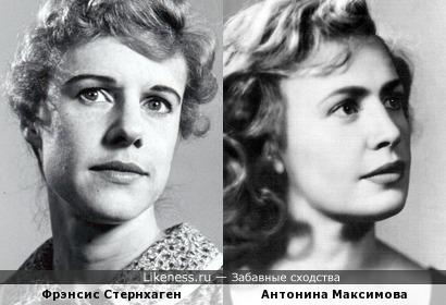 Фрэнсис Стернхаген похожа на Антонину Максимову