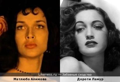 Матлюба Алимова и Дороти Ламур