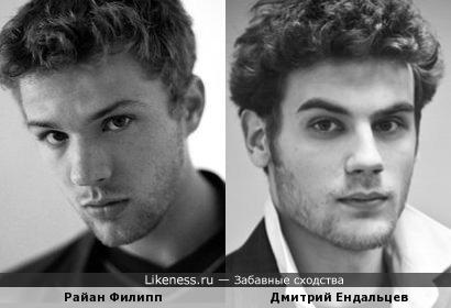 Дмитрий Ендальцев напомнил Райана Филиппа
