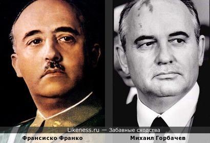 Франсиско Франко и Михаил Горбачев