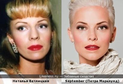 Ветлицкая и September