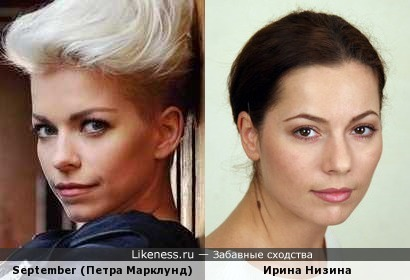 September и Ирина Низина