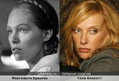 Малгожата Браунек и Тони Коллетт