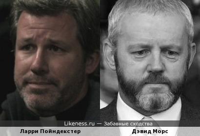 Ларри Пойндекстер и Дэвид Морс