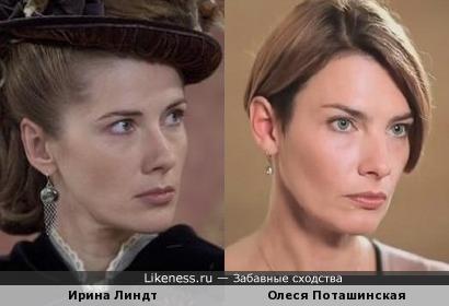 Ирина Линдт и Олеся Поташинская