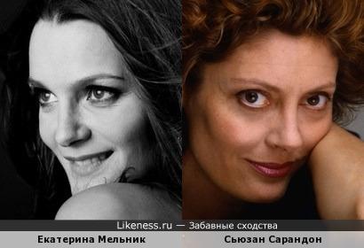 Екатерина Мельник похожа на Сьюзан Сарандон