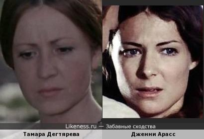 Тамара Дегтярева и Дженни Арасс