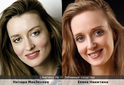Наташа МакЭлхоун и Елена Никитина