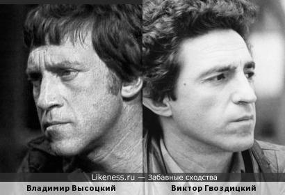 Владимир Высоцкий и Виктор Гвоздицкий