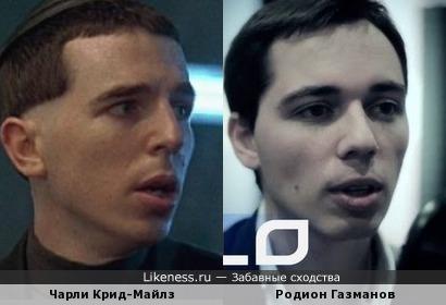 Чарли Крид-Майлз и Родион Газманов