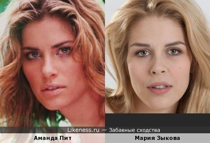 Аманда Пит и Мария Зыкова