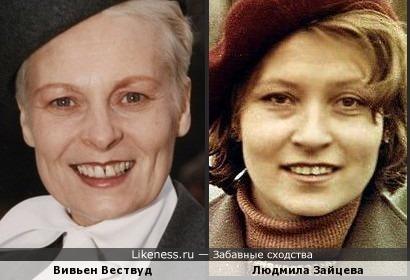 Вивтен Вествуд и Людмила Зайцева