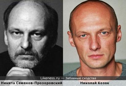 Никита Семенов-Прозоровский и Николай Козак