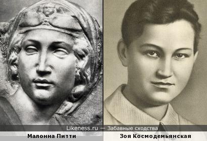 Не живопись, а скульптура, и всё же рискну представить на конкурс «Вернисаж», и вообще рискну: Мадонна работы Микеланджело и Зоя Космодемьянская