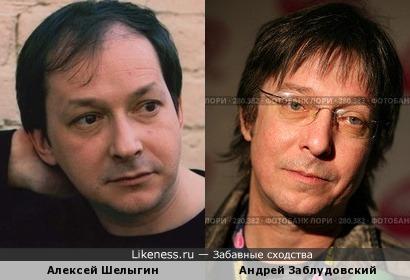 Шелыгин и Заблудовский