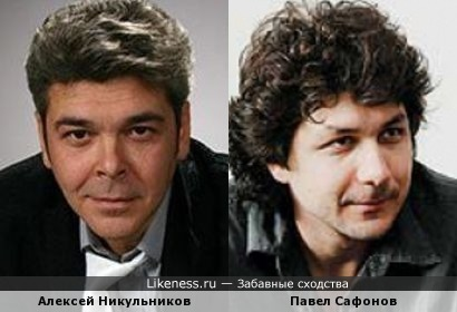 Алексей Никульников и Павел Сафонов