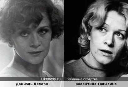 Даниэль Делорм и Валентина Талызина