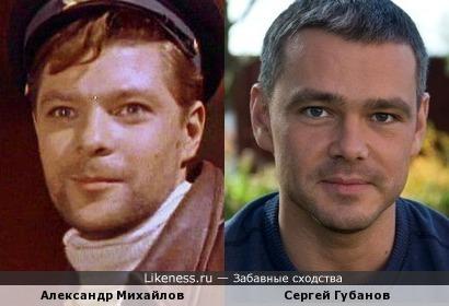 "Александр Михайлов (""Два капитана"") и Сергей Губанов"