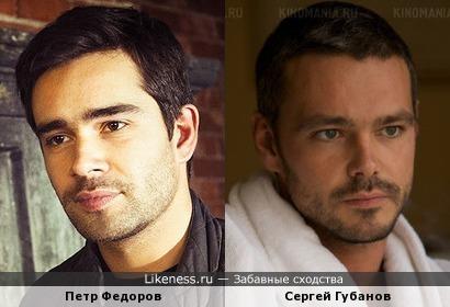 Петр Федоров и Сергей Губанов немного похожи