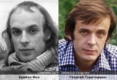 Брайан Ино напомнил Георгия Тараторкина