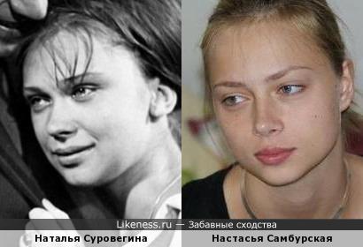 Наталья да Настасья