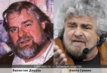 Валентин Дикуль и Беппе Грилло