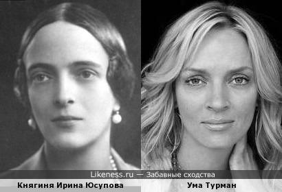 Столь разные черты лица, что попытка передать впечатление схожести почти безнадежна: княгиня Юсупова и Ума Турман