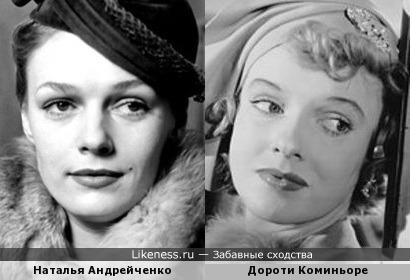 Дороти Коминьоре и Наталья Андрейченко