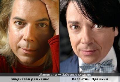 Демченко и Юдашкин