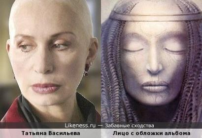 Татьяна Васильева и лицо с обложки альбома Brain Salad Surgery художника Г.Р. Гигера