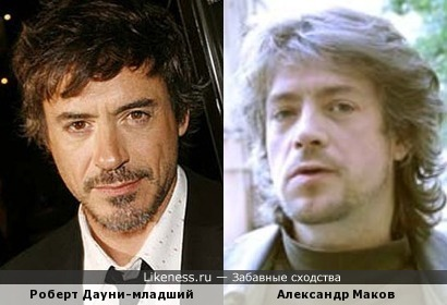 Дауни-младший и Александр Маков