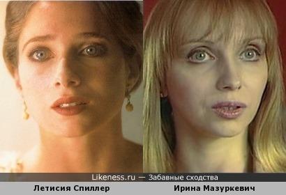 Ирина Мазуркевич и Летисия Спиллер