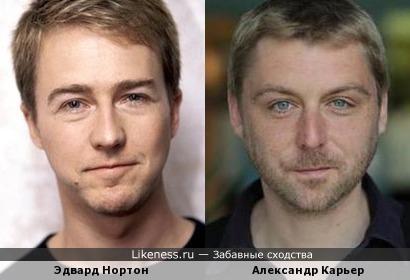 Эдвард Нортон и Александр Карьер