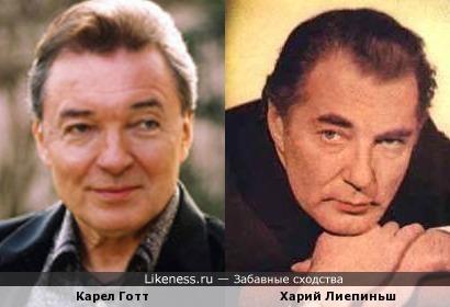 Харий Лиепиньш и Карел Готт