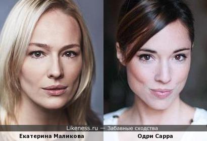 Екатерина Маликова и Одри Сарра