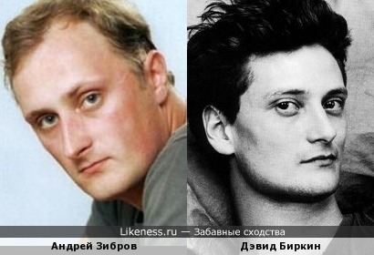 Андрей Зибров и Дэвид Биркин