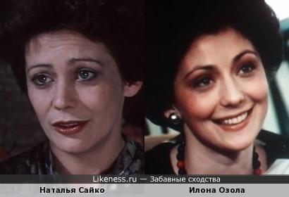 Наталья Сайко и Илона Озола