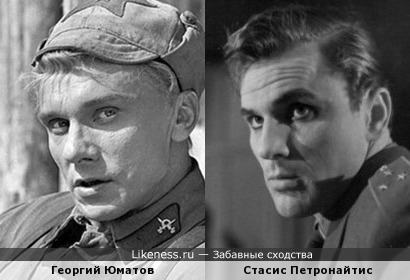 Георгий Юматов и Стасис Петронайтис