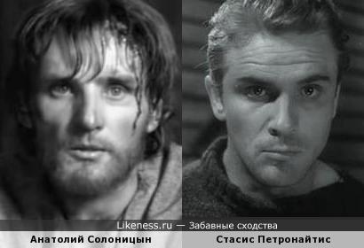 Солоницын и Петронайтис