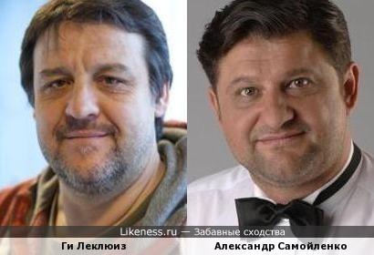 Ги Леклюиз и Александр Самойленко