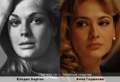 Кэндис Берген и Анна Горшкова