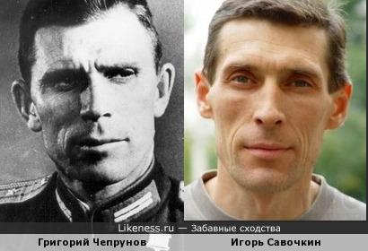 Григорий Чепрунов и Игорь Савочкин