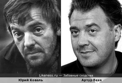 Юрий Коваль и Артур Ваха